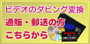 DVDコピーサービス-通販用