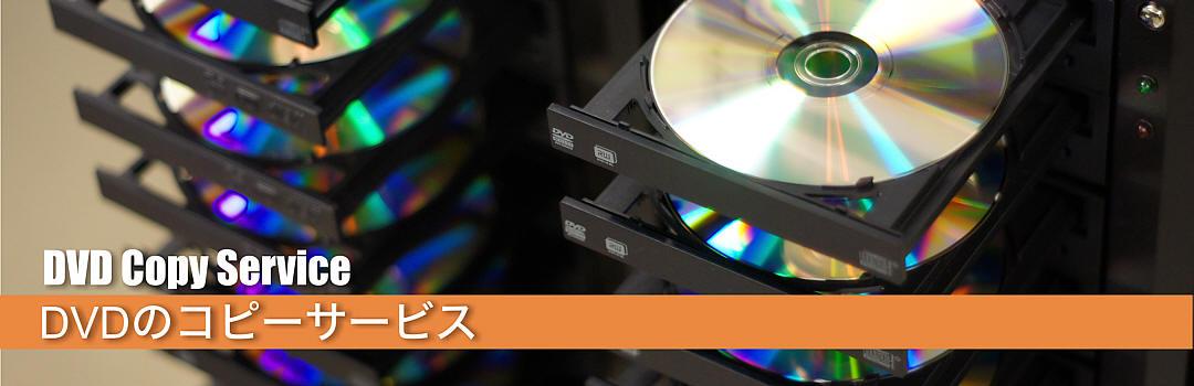DVDコピーサービス