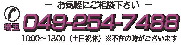 みずほ台 TEL 049(254)7488