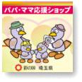 埼玉県パパママ応援